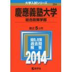 慶應義塾大学 総合政策学部 2014年版「コンディション要確認」「キャンセル不可」