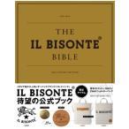 【新品】THE IL BISONTE BIBLE (バラエティ) 【キャンセル不可】