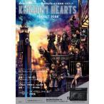KINGDOM HEARTS PERFECT BOOK (キングダムハーツ パーフェクト ブック) 「付録完備」「キャンセル不可」
