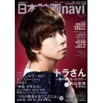 日本映画navi  Vol.79  産經新聞出版