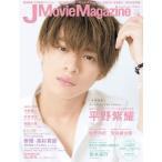 J Movie Magazine Vol.40(表紙:平野紫耀) (パーフェクト・メモワール)「キャンセル不可」