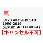 ��ARASHI 5��20 All the BEST!! 1999-2019 �ֽ�������1��(4CD+DVD)��ͽ������桧���������ʬ�ס֥���󥻥��Բġ�