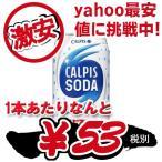 カルピス カルピスソーダ 缶 350ml×24本(1ケース)