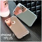 iPhone7ケース iPhone7/iPhone7PLUSケース アイフォン7 アイフォン7plus iPhoneケース メタル塗装 鏡面仕上げ 鏡として使える