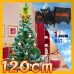 クリスマスツリーセット クリスマスツリー 120CM クリスマス靴下付き お正月で遊べる凧付き 2000円以上相当プレゼント付き クリスマスイブ お正月遊び 激安