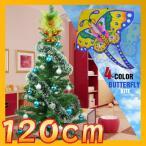 クリスマスツリーセット クリスマスツリー 120CM お正月で遊べる凧付き ライトキューブ付き 1000円以上相当プレゼント付き クリスマスイブ お正月遊び 激安