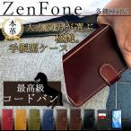 ZenFone 本革 ケース 手帳型 カバー 3MAX 3Laser 3 2Laser ZC520TL ZC551KL ZE520KL ZE500KL ゼンフォン スマホケース 手帳 コードバン ハンドあり