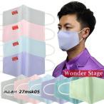 マスク サテンマスク 立体 パステルカラー サテン生地 布マスク 洗える 男女兼用 耳が痛くなりにくい 無地 ますく 27msk05