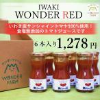 ショッピングトマトジュース お歳暮 ギフト トマトジュース 食塩無添加 WONDER RED 95g (6本入り)ワンダーファーム