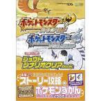 Nintendo DREAM 任天堂ゲーム攻略本 ポケットモンスター ハートゴールド・ソウルシルバー ジョウトシナリオクリアBook (任天