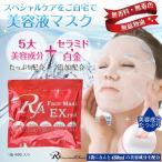 RJA フェイスマスク Exrich 40枚 3袋