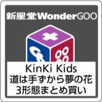 ●【先着特典付】KinKi Kids/道は手ずから夢の花(3形態まとめ買い)[Z-5501・5502・5503]20161102