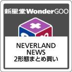 【先着特典付】NEWS/NEVERLAND(2形態まとめ買い)[Z-6013・6014]20170322