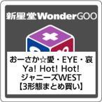 ●ジャニーズWEST/おーさか☆愛・EYE・哀/Ya! Hot! Hot!<CD>(3形態まとめ買い)20170621