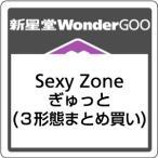 【先着特典付】Sexy Zone/ぎゅっと<CD>(3形態まとめ買い)[Z-6680・6681・6682]20171004