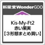 【3形態同時予約特典付】Kis-My-Ft2/赤い果実<CD>(3形態まとめ買い)[Z-6808]20171129