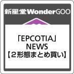 NEWS/EPCOTIA<CD>(2形態まとめ買い)20180321