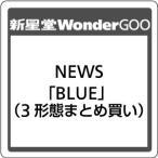 ●【先着特典付】NEWS/BLUE<CD>(3形態まとめ買い)[Z-7361・7362・7363]20180627