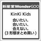 【先着特典付】KinKi Kids/会いたい、会いたい...
