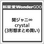 関ジャニ∞/crystal<CD>(3形態まとめ買い)20190306