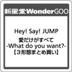 愛だけがすべて -What do you want - 初回限定盤1 JUMPremium BOX盤   DVD JABA-5342
