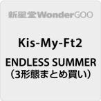 【3形態同時予約購入特典】Kis-My-Ft2/ENDLESS SUMMER<CD>(3形態まとめ)[Z-9584・9585]20200916