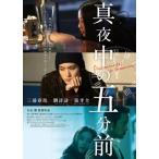 三浦春馬/真夜中の五分前<DVD>20150624