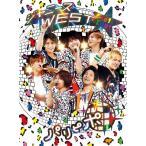 ジャニーズWEST/ジャニーズWEST 1st Tour パリピポ<DVD>(初回仕様)20160518