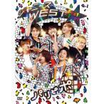 ジャニーズWEST/ジャニーズWEST 1st Tour パリピポ<DVD>(通常仕様)20160518