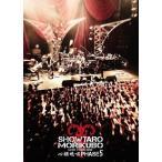 森久保祥太郎/森久保祥太郎 LIVE TOUR 〜心・裸・晩・唱〜 PHASE5<DVD+CD>20160323