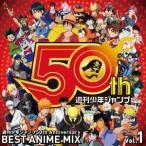 【先着特典付】V.A./週刊少年ジャンプ50th Anniversary BEST ANIME MIX vol.1<CD>[Z-7015]20180110