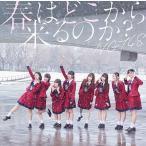 【オリジナル特典付】NGT48/春はどこから来るのか?