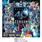 ◆◆【オリジナル特典付】V.A./機動戦士ガンダム 40th Anniversary BEST ANIME MIX<CD>[Z-8093]20190403