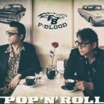 【オリジナル特典付】F-BLOOD/POP 'N' ROLL<CD>[Z-6235]20170621