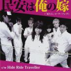 民安は俺の嫁「民らじ」コーナーソングC/WHide Ride Traveller【ホビー】