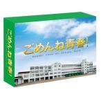 錦戸亮・満島ひかり/ごめんね青春!<DVD-BOX>20150603
