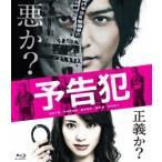 生田斗真/映画 予告犯<Blu-ray>(通常盤)20151204