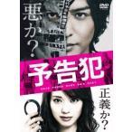 生田斗真/映画 予告犯<DVD>(通常盤)20151204