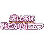 【早期予約特典付】新垣結衣、星野源/逃げるは恥だが役に立つ DVD-BOX<6DVD>[Z-5835]20170329