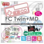 FC Twin+MD/(ファミコン・スーパーファミコン・メガドライブ)互換機 FCツイン+MD<本体>