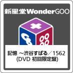 渋谷すばる/記憶 〜渋谷すばる/1562<DVD>(初回限定盤)20150916