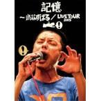 渋谷すばる/記憶 〜渋谷すばる/LIVE TOUR 2015<DVD+CD>(通常盤)20150916