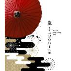 嵐/ARASHI LIVE TOUR 2015 Japonism<Blu-ray>(初回プレス仕様)20160824