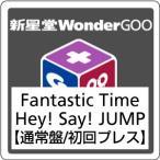 ●Hey!Say!JUMP/Fantastic Time(通常盤初回プレス)20161026