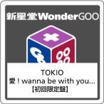 TOKIO/愛!wanna be with you...(初回限定盤)20161130