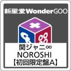 関ジャニ∞/NOROSHI<CD+DVD>(初回限定盤A)20161207