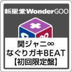 関ジャニ∞/なぐりガキBEAT(初回限定盤)20170125