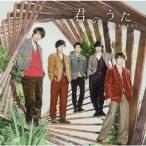 嵐/君のうた<CD+DVD>(初回限定盤)20181024