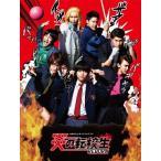 ジャニーズWEST 主演ドラマ/炎の転校生REBORN<Blu-ray>20190529