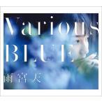 ◆◆【オリジナル特典付】雨宮天/Various BLUE(初回生産限定盤)[Z-5319]20160907
